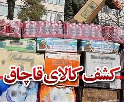 تصویر کالای قاچاق