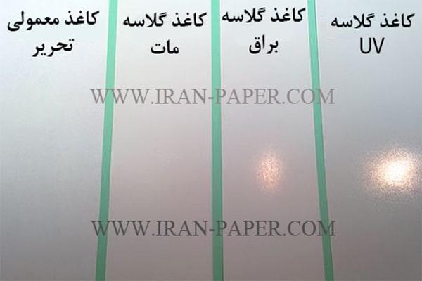 تصویر مقایسه کاغذ گلاسه مات و براق